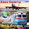 Авиа- и ж/д билеты в Тогучине