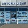 Автомагазины в Тогучине