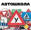 Автошколы в Тогучине