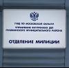 Отделения полиции в Тогучине