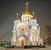 Религиозные учреждения в Тогучине