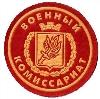 Военкоматы, комиссариаты в Тогучине